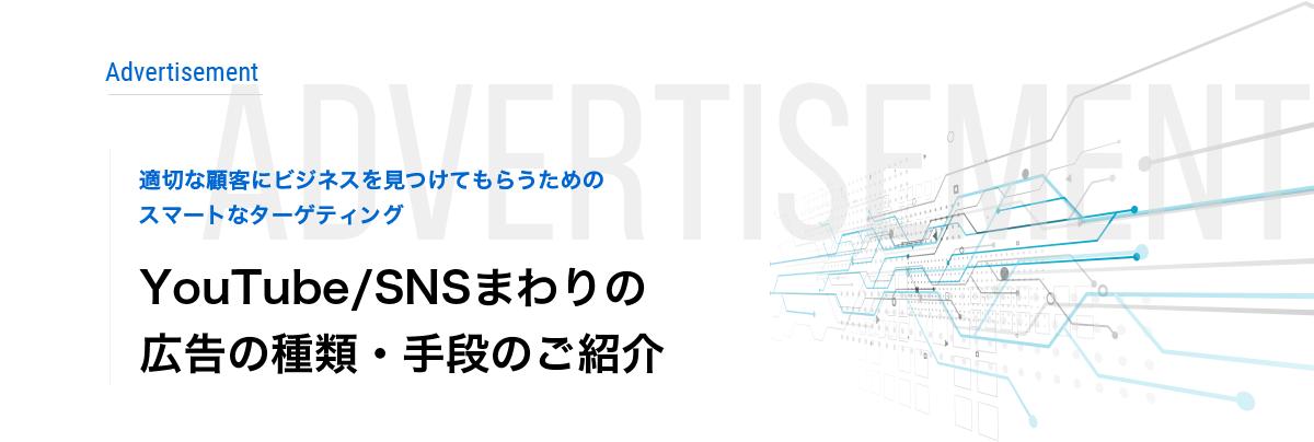 適切な顧客にビジネスを見つけてもらうためのスマートなターゲティング[YouTube/SNSまわりの広告の種類・手段のご紹介]